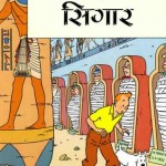Finally: Tintin Speaks Hindi!