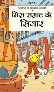 hy03tintin_in_hindi_301108e